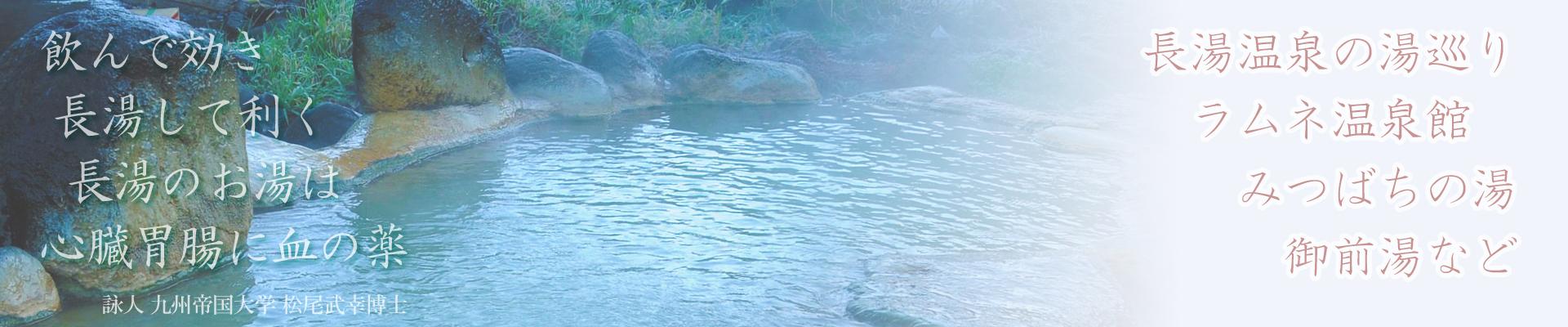 長湯温泉日帰り温泉、立ち寄り湯、温泉めぐり・周辺案内など