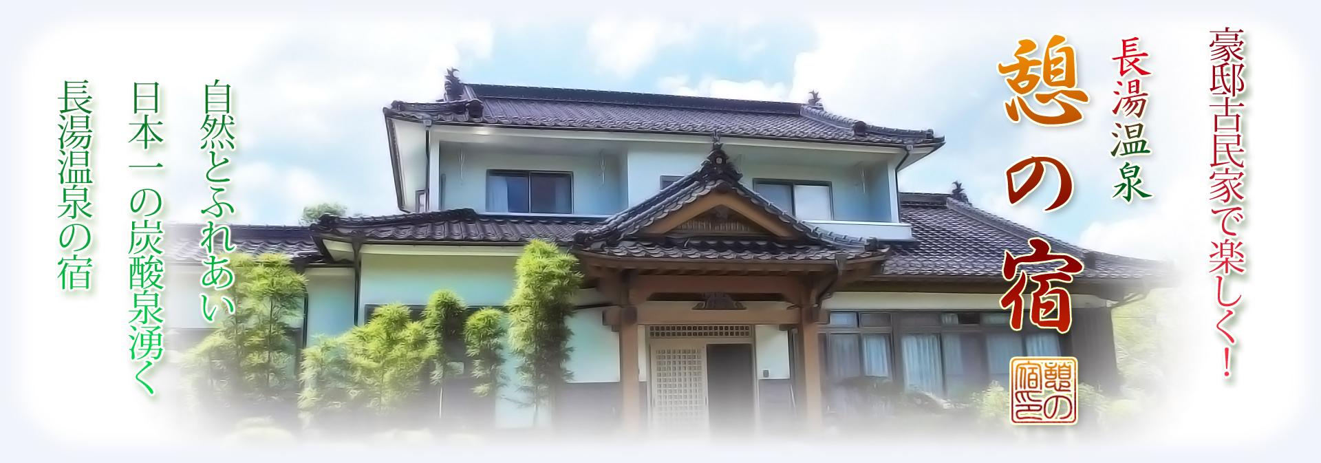 長湯温泉 憩の宿 豪邸古民家で楽しく民泊 おすすめの九州の温泉に宿泊して湯めぐりツアー