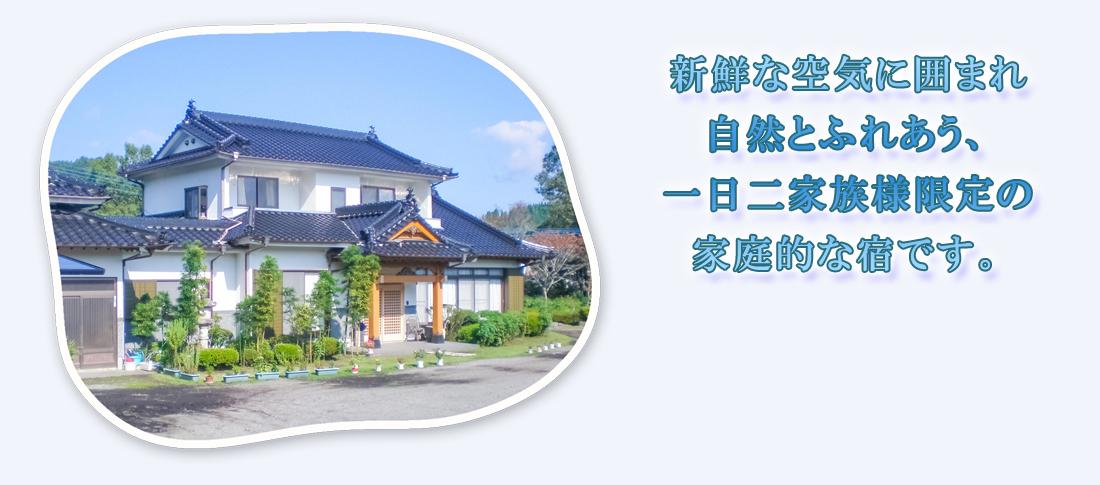新鮮な空気に囲まれ自然とふれあう、一日二家族様限定の家庭的な宿です。