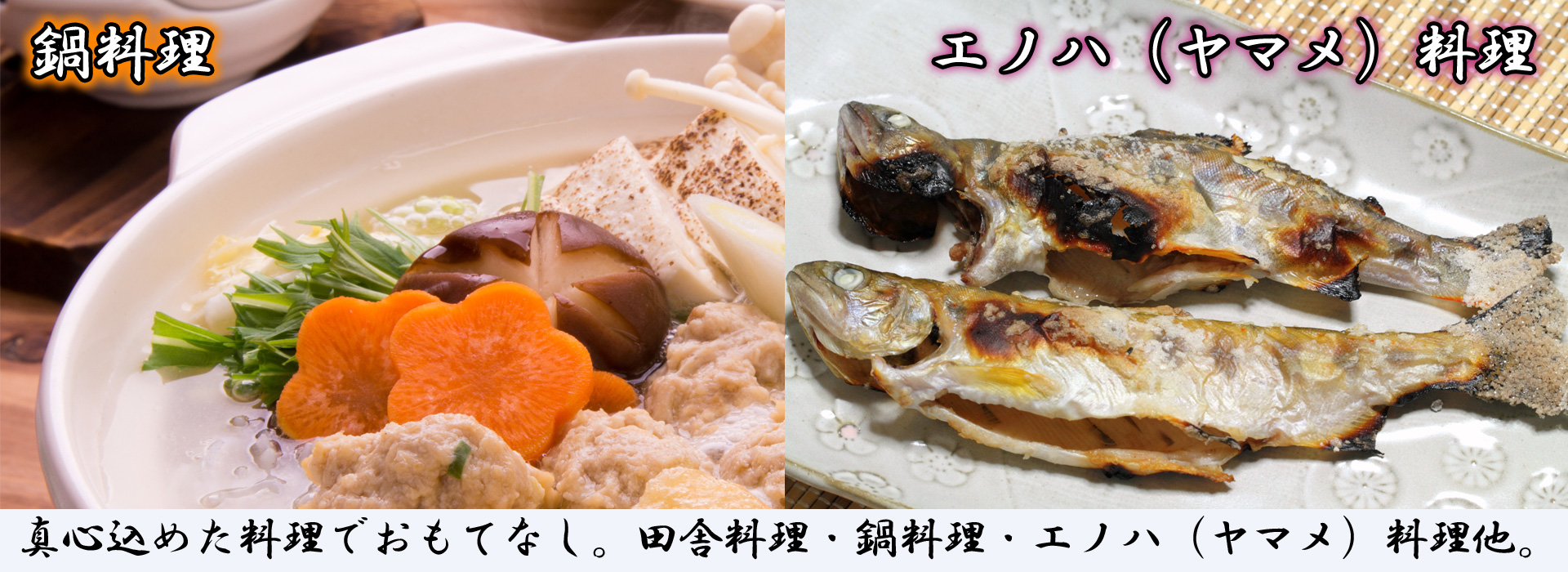 長湯温泉名物エノハ料理 塩焼き 刺し身 高級和牛豊後牛のすき焼きコース 焼き肉コース